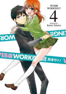 [高津カリノ] WEB版 WORKING!! 第01-04巻