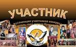 """Блог Ассоциации участников конкурса """"Учитель года города Краснодара"""""""
