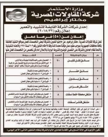 وظائف وزارة الاستثمار خلال شهر مايو 2015 شاهد التفاصيل