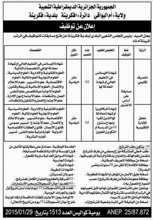 اعلان توظيف و عمل بلدية فكرينة أم البواقي جانفي 2015