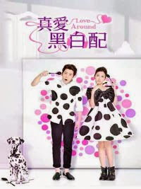 Love Around - 真愛黑白配 - Zhen Ai Hei Bai Pie