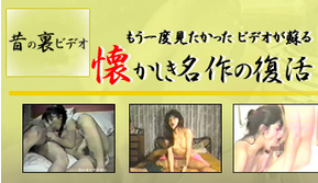 Vintage Uncensored JAV