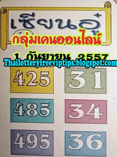Thai Lotto 3up and Down Hot Touch tip 01-09-2014