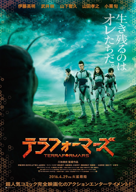 Plakat filmu Terra Formars