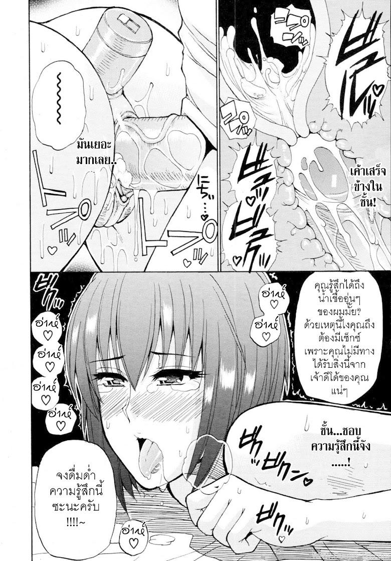 ความลับของคาโอริ - หน้า 26
