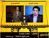 --  برنامج البلدوزر مع مجدى عبد الغنى حلقة يوم الجمعه 29-8-2014