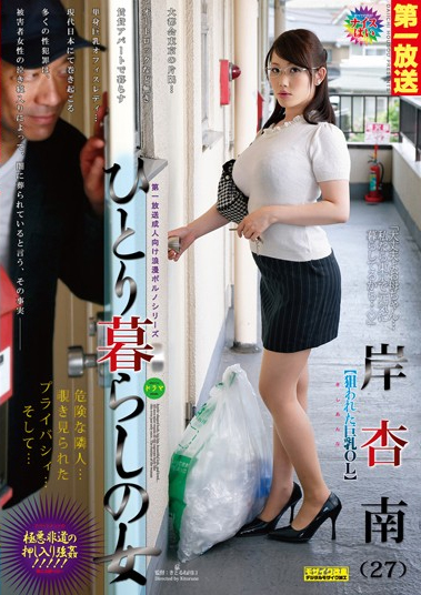MOND-011 Woman KishiAnminami Of Living Alone