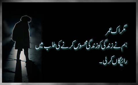 Magar Ik Umr Hum Na Raigaan Kar Le -  Zindgi Ke Talsh  - Mohabbat Poetry, urdu image poetry, urdu poetry images, urdu poetry sher, poetry image