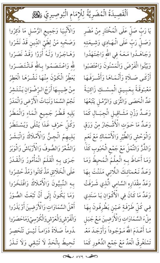 ... dan ampunan nya untuk imam bushiri guru gurunya dan umat islam pada