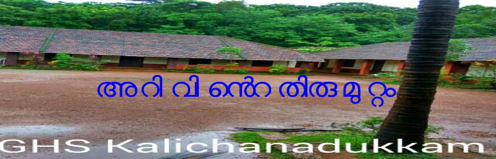 GHS KALICHANADUKKAM