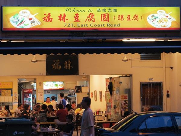 Fu Lin Tou Fu Yuen (福林豆腐园)