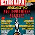 Επίκαιρα: Δύο Γερμανικές Διαταγές προς τους υφιστάμενούς τους, πολιτικούς άνδρες των Αθηνών!