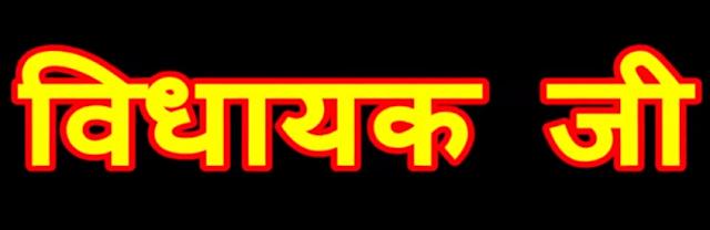 Vidhayak Ji (2015) Full Bhojpuri Movie DVDRIP HD Download Free