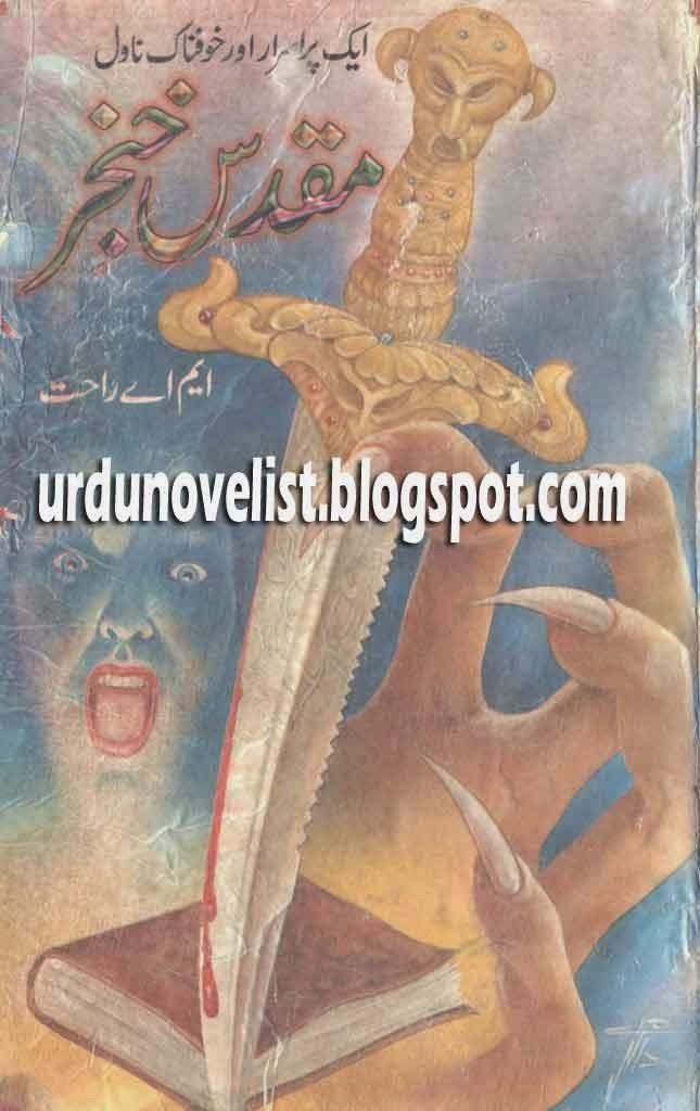 Muqadas Khanjar By M A Rahat