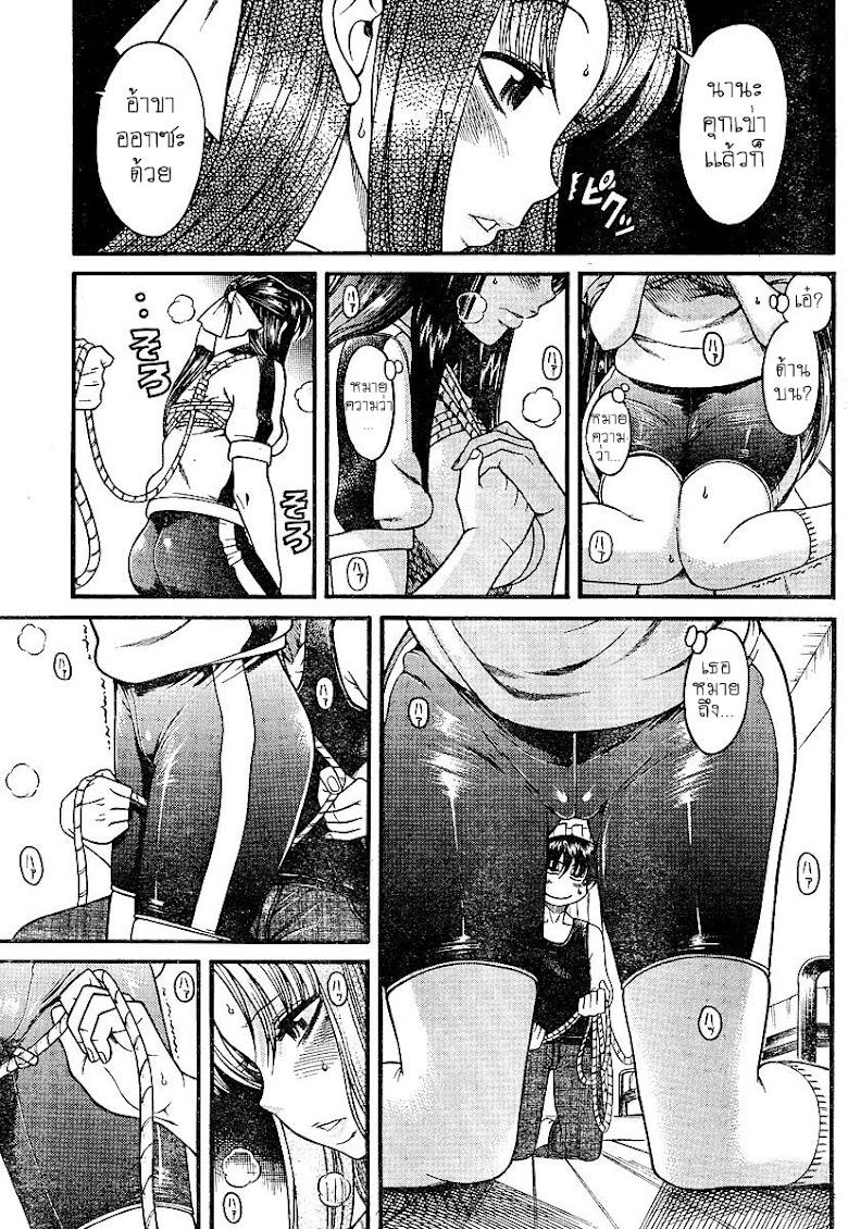 Nana to Kaoru 8 - หน้า 5