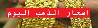 اسعار الذهب اليوم ، اسعار الذهب اليوم في مصر ، اسعار الذهب اليوم في الدول العربية