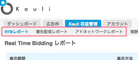 Kauli の広告種別