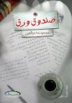 وفي هذا الكتاب أيضًا :)