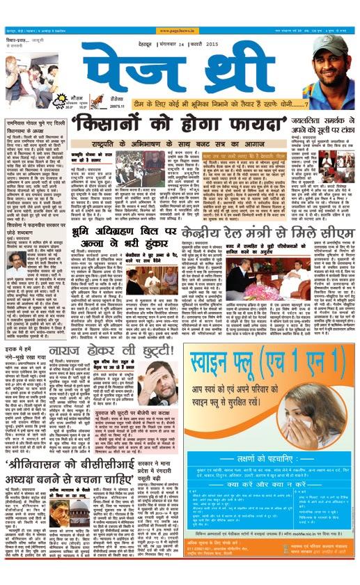 Hindi Daily in Uttarakhand,Page Three Newspaper