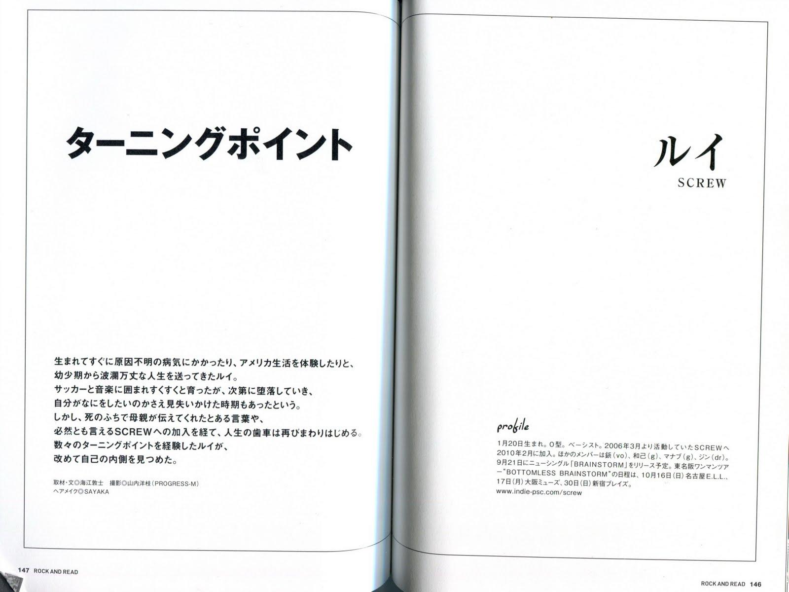 Rock&Read Vol. 37 RUI RR037005076