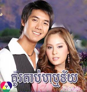 Ku Koab Hak Ruetey [20 End] Thai Drama Khmer Movie