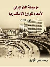 موسوعة الجزايرلي لأسماء شوارع الإسكندرية