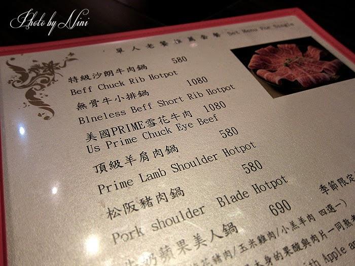 【台北信義區】食藝日式料理涮涮鍋。誠品信義和風鍋物餐廳