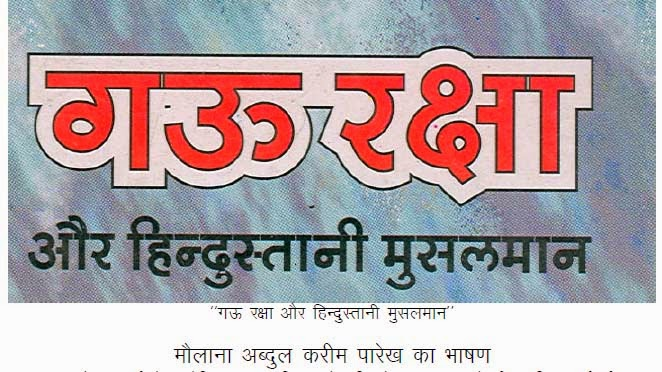 "Book ""Gao raksha aur Hindustani Musalman"""