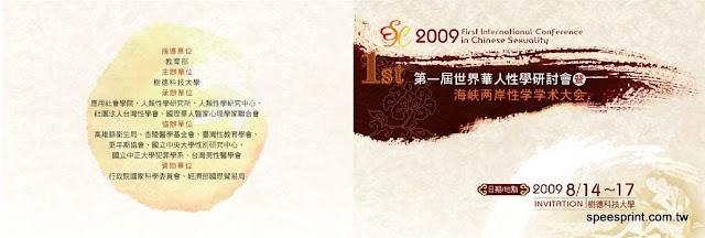 兩岸交流邀請卡 (簡体+繁體)