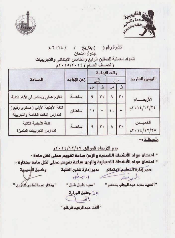جداول امتحانات فرق ابتدائى الترم الأول 2015 لمحافظة القليوبية 10625158_65550161456
