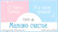 """ТОП лучших в СП """"Мамино Счастье"""" от блога Fantasy"""