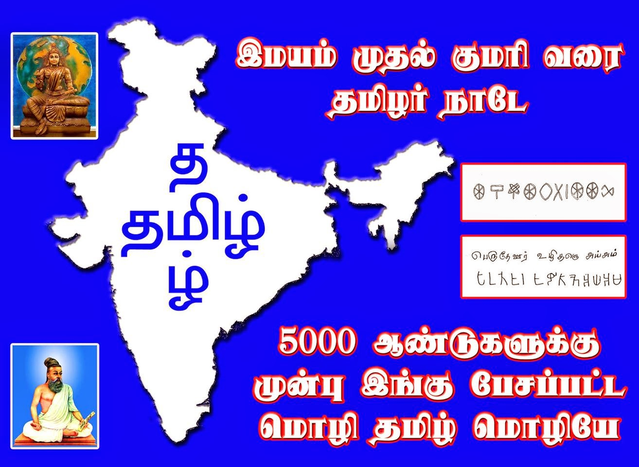 Image result for தமிழ்