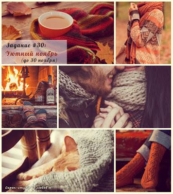 Уютный ноябрь до 30.11.