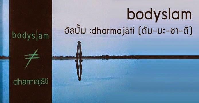 โหลดเพลงMP3 เตรียมตัวตาย-Bodyslam อัลบั้ม dharmajati(ดัม-มะ-ชา-ติ) ฟรี