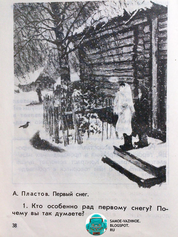 Пластов Первый снег учебник