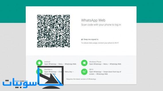 استعمل WhatsApp على جهازك الحاسوب من خلال المتصفح الخاص بك !