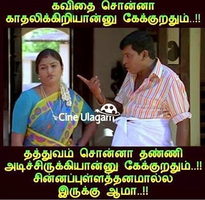 Facebook Funny Images   Comedy Reactions: Vadivelu Comedy ... Vadivelu Comedy Dialogues In Tamil