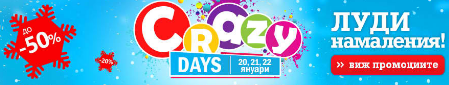 http://www.emag.bg/cmp/crazy-days-20-22-ianuari-2015/