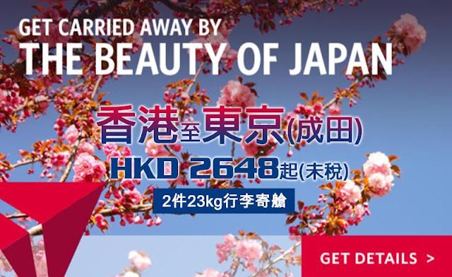 達美航空官網優惠- 香港 飛 東京經濟艙 HK$2,648起,3月15至26出發。
