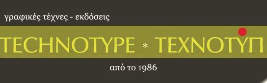 TECHNOTYPE (ΤΕΧΝΟΤΥΠ)