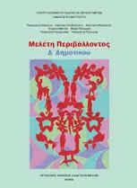 Διαδραστικά βιβλία Δ΄ τάξης