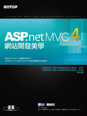 ASP.NET MVC 4網站開發美學-封面