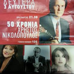 50 χρόνια Χρήστος  Νικολόπουλος στο Φιλώτι Νάξου!