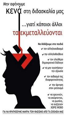 ΠΟΤΕ ΠΙΑ ΦΑΣΙΣΜΟΣ