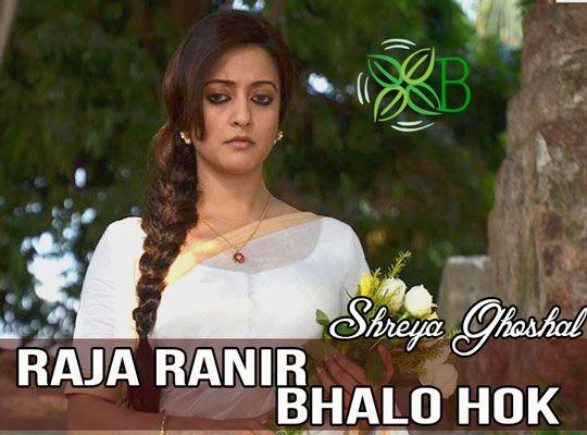 Raja Ranir Bhalo Hok - Bastushaap, Shreya Ghoshal