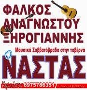 """ΜΟΥΣΙΚΑ ΣΑΒΒΑΤΟΒΡΑΔΑ ΣΤΟΝ """"ΝΑΣΤΑ"""""""