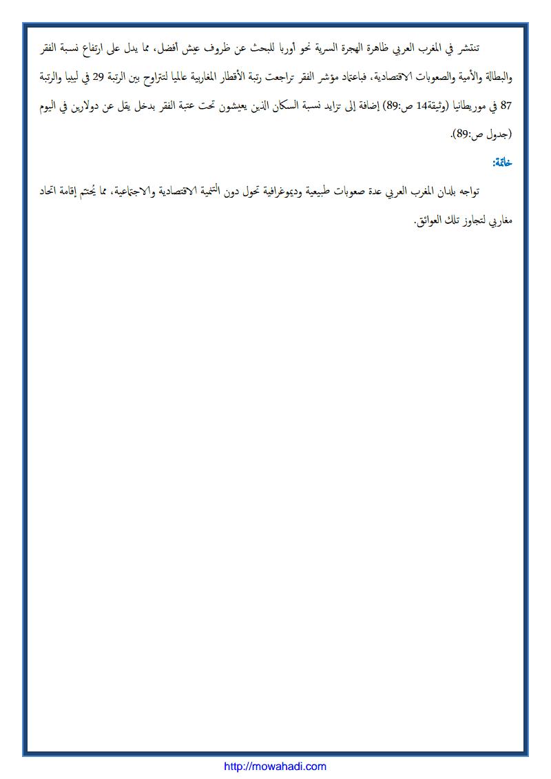 المغرب العربي بين التكامل والتحديات