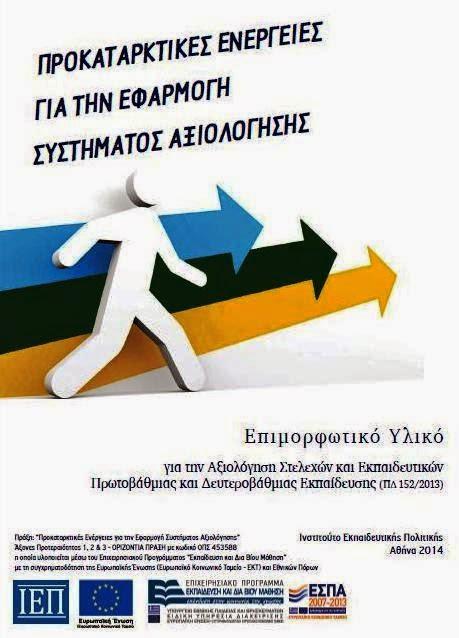 http://atlantas.wikispaces.com/file/view/EPIMORFOTIKO%20YLIKO_AXIOLOGISI_TELIKO_CD.pdf/502653950/EPIMORFOTIKO%20YLIKO_AXIOLOGISI_TELIKO_CD.pdf