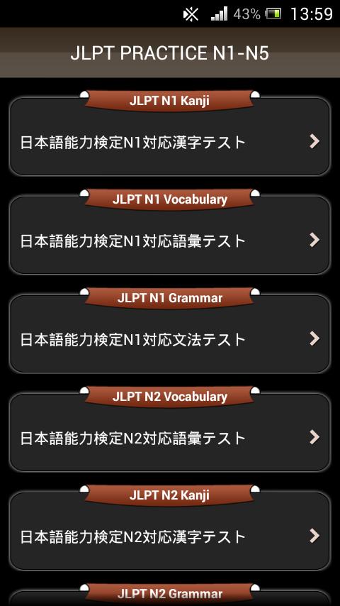 JLPT PRACTICE pict
