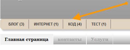 Avtomaticheskoye menu iz yarlikov